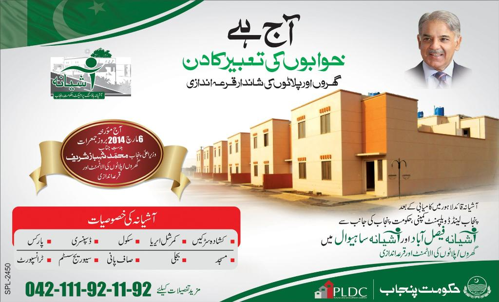 Ashiana Housing Scheme 2014 Results and Plot Allotments details
