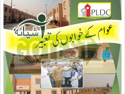 Ashiana Housing Scheme 2014 Faisalabad Sahiwal Sargodha Draw/Balloting Results and Allotment List