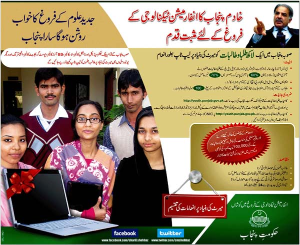 Punjab CM Shahbaz Sharif Free Laptop Scheme 2014 Eligibility Criteria Online Registration Matric Inter Bachelors Master Students