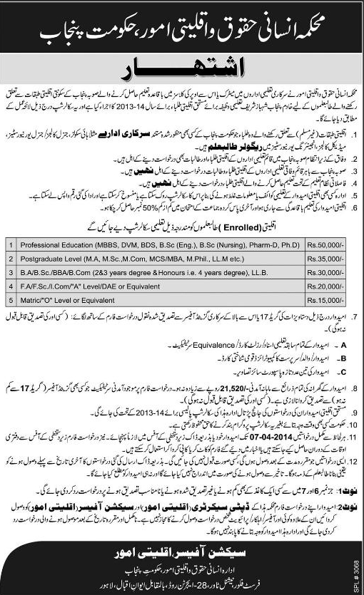 Pakistan Minorities Educational Scholarships 2014 Forms Download For Matric Inter BA Bsc MA Master level