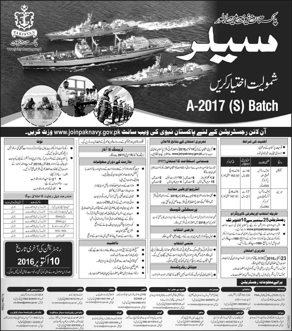Join Pak Navy As a Sailor Batch A-2017 Apply Online Eligibility ...