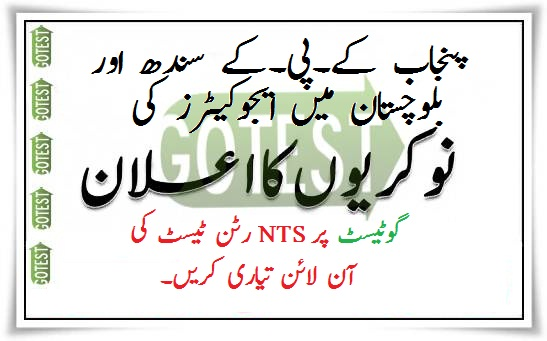 NTS Sciences Test Educators Jobs Online Mcqs for Preparation Science Arts Teachers ESE SESE SSE