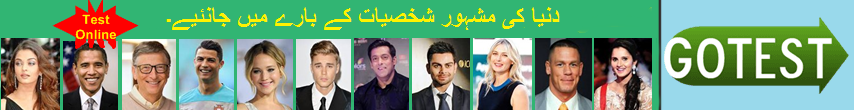 World Famous Personalities Quizzes
