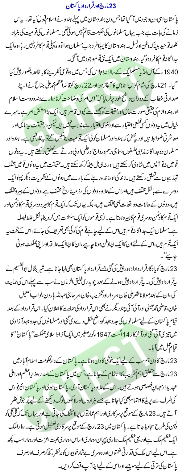 urdu zaban ki ahmiyat essays affordable care act essay