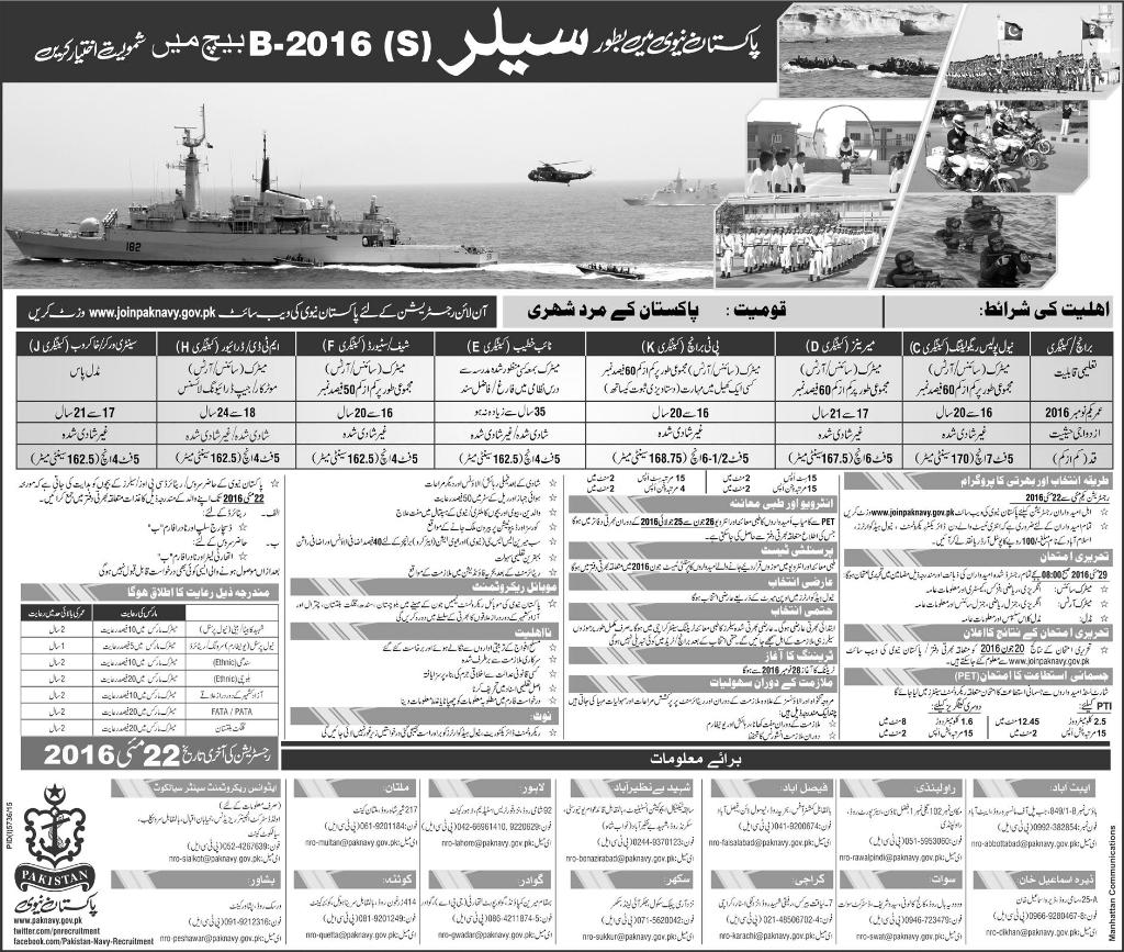 Join Pak Navy as Sailor Batch B-2016 Application Form