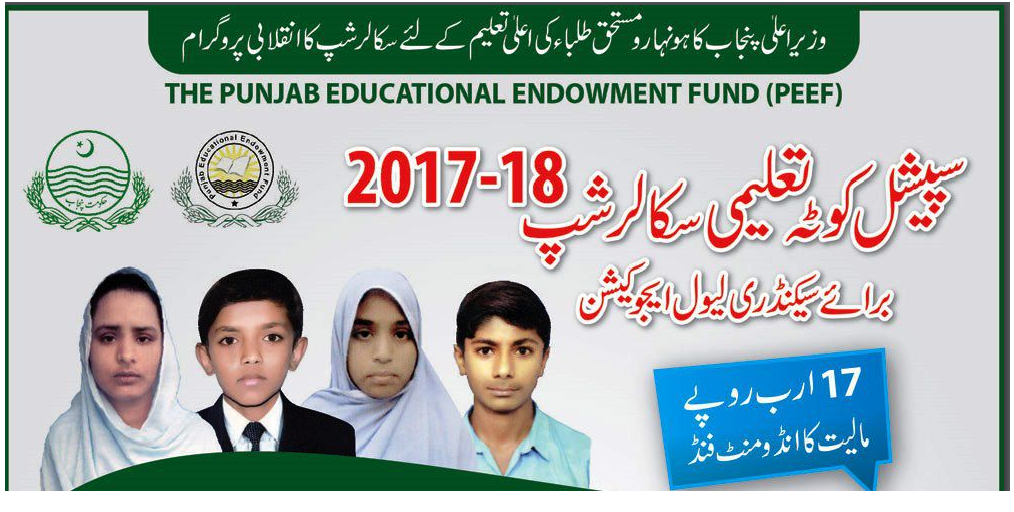 PEEF Scholarship For Punjab talented 9th class students 2017
