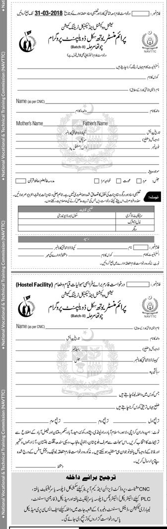 PM Youth Skill Development Application Form