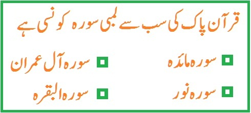 Question of the day from Quran Pak