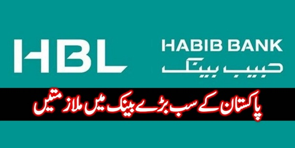 HBL Cash Officers Job 2019 for Fresh Graduates Students in Pakistan Apply now