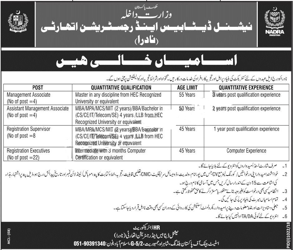 NADRA-Jobs-2018 Online Form Pak Army on songs written, military ambulance, poetry love sad, what is platoon, nukeluer wepons, vs indian, dpz pinterest, pics poetry, young martyrs, picts way,