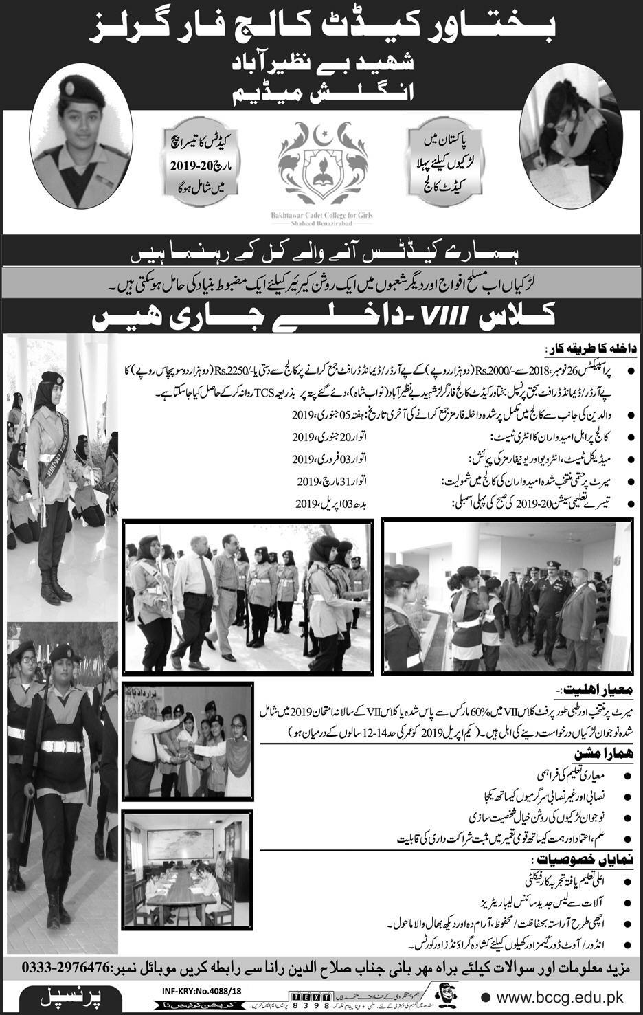 Bakhtawar Cadet College For Girls Admission 2019 Application Form