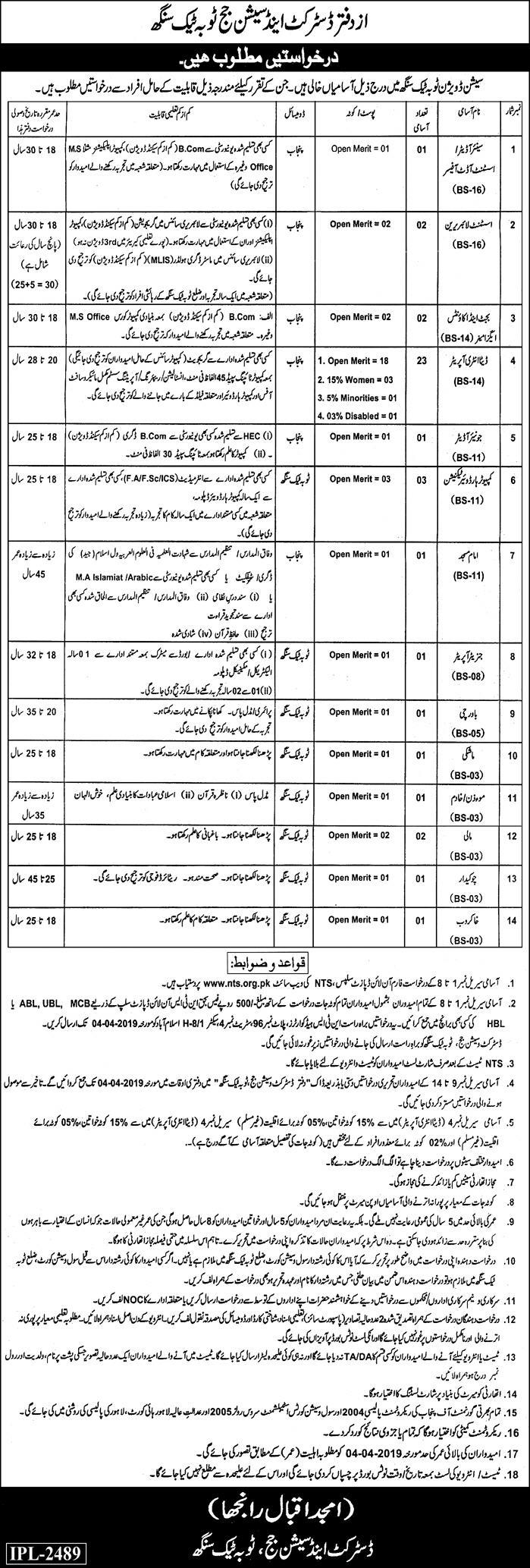 District And Session Judge Toba Tek Singh Jobs 2019 NTS Application Form Download