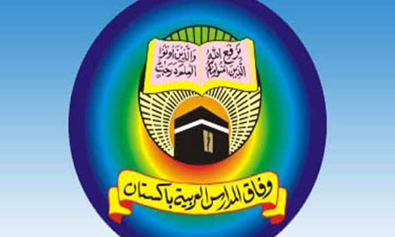 Wafaq ul Madaris Result 2019 Online Check By Roll No Wise Arabia Pakistan