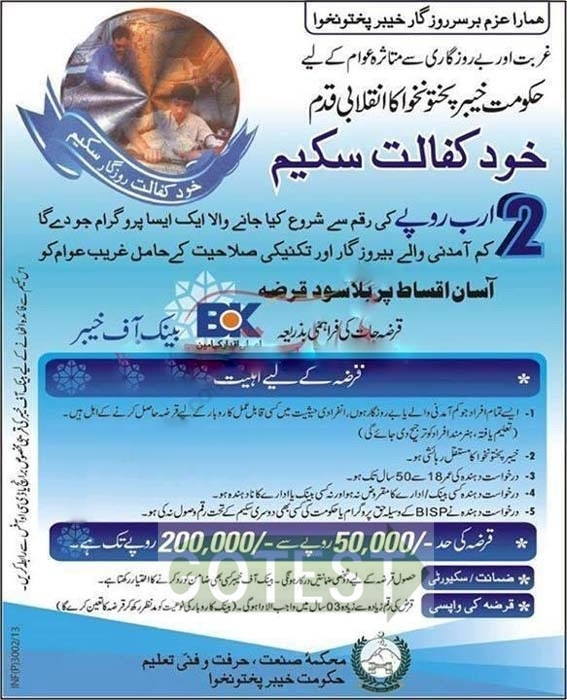 KPK Khud Kafalat Rozgar Scheme 2014 Registration Forms Apply Online and Eligibility Procedure Download
