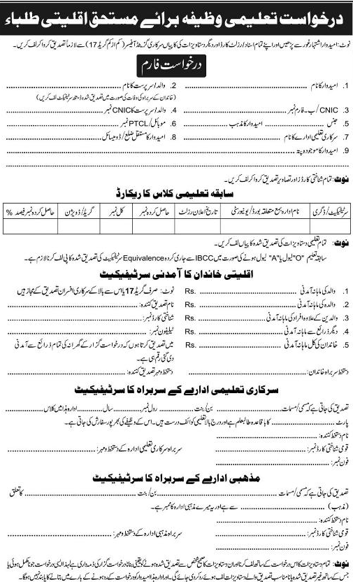 stan Minorities Educational Scholarships Forms Download For ... on scholarship application letter, scholarship application form template, scholarship application flyer, scholarship opportunities,