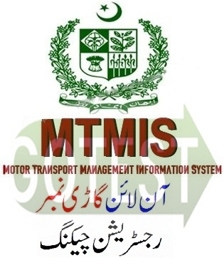 Check Online Punjab Vehicle Verification Information Owner Registration Car and Motorbike Record by MTMIS Excise