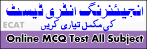 ECAT Entry Test 2014