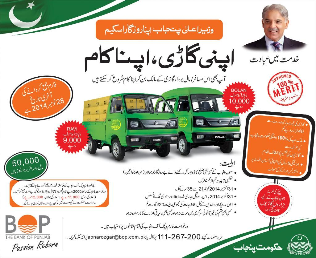 CM Punjab Apni Gari Scheme 2014 Online Application Form Download Eligibility & Fees Shahbaz Sharif Apna Rozgar