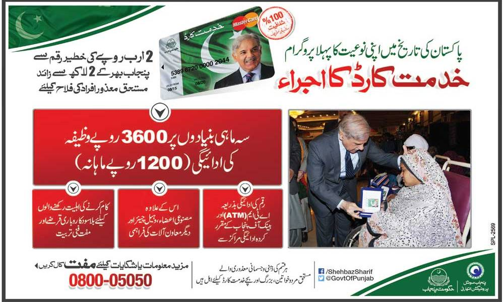Khidmat Card ATM 2016 Apply Online Application Form Registration Fees Last Date