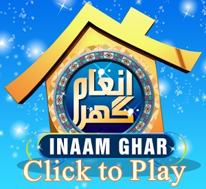 Inaam Ghar