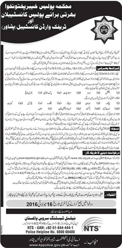 KPK Police Traffic Warden & Constable Jobs
