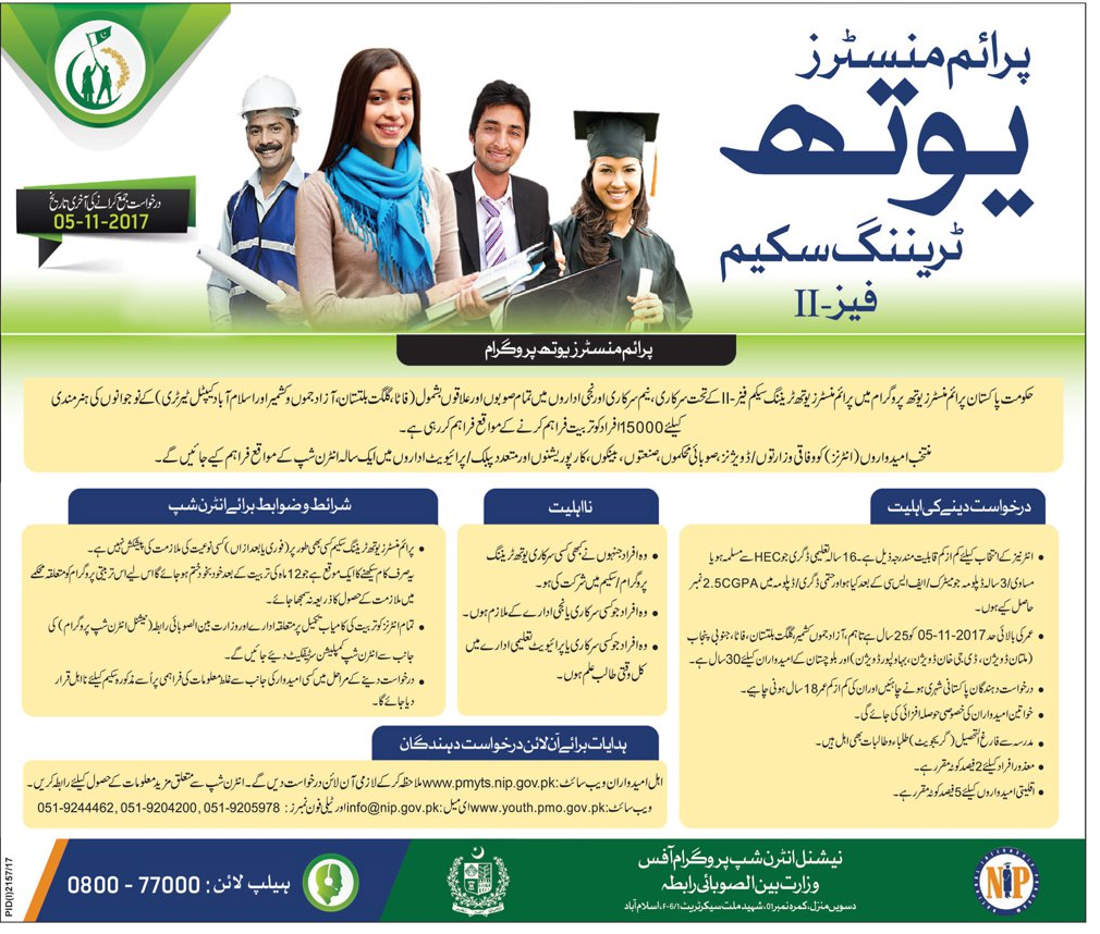 PM Youth Training Scheme Phase 2