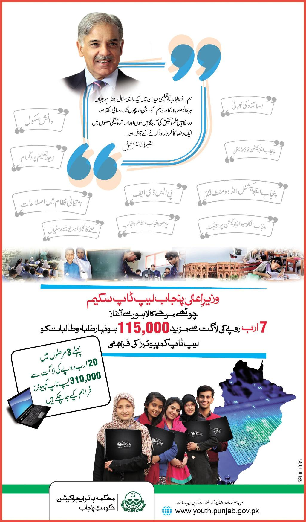 CM laptop scheme 4th phase 2017