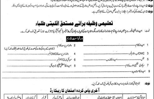 Punjab Minority Scholarship Scheme Registration Applications Form Eligibility Criteria Last Date