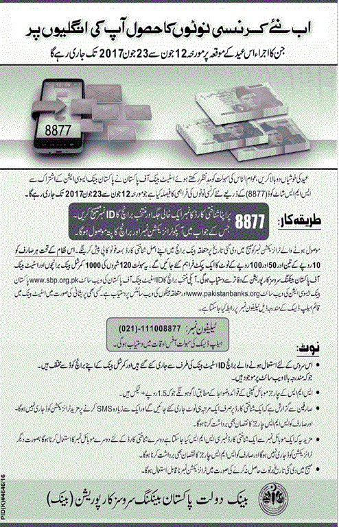 Issuance of New Currency Notes on Eid informationIssuance of New Currency Notes on Eid information