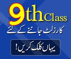 9th class result 2018 Online