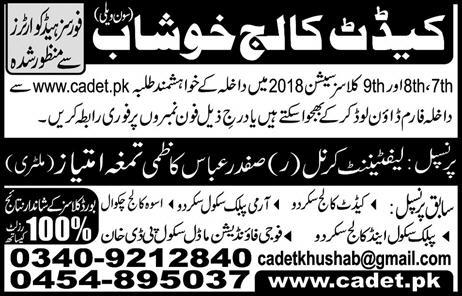 Cadet College Khushab Admission Entry Test