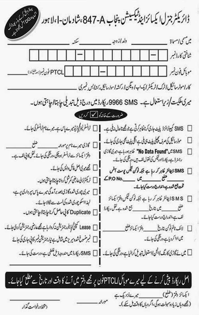 MTMIS Punjab vehicle Verification Form