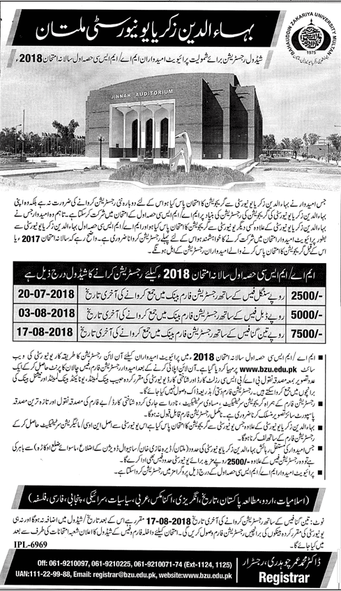 BZU Registration Multan 2018