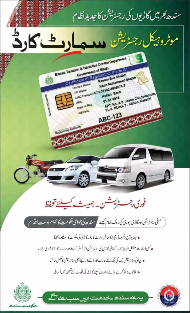 Sindh Vehicle Smart Card Registration System Online
