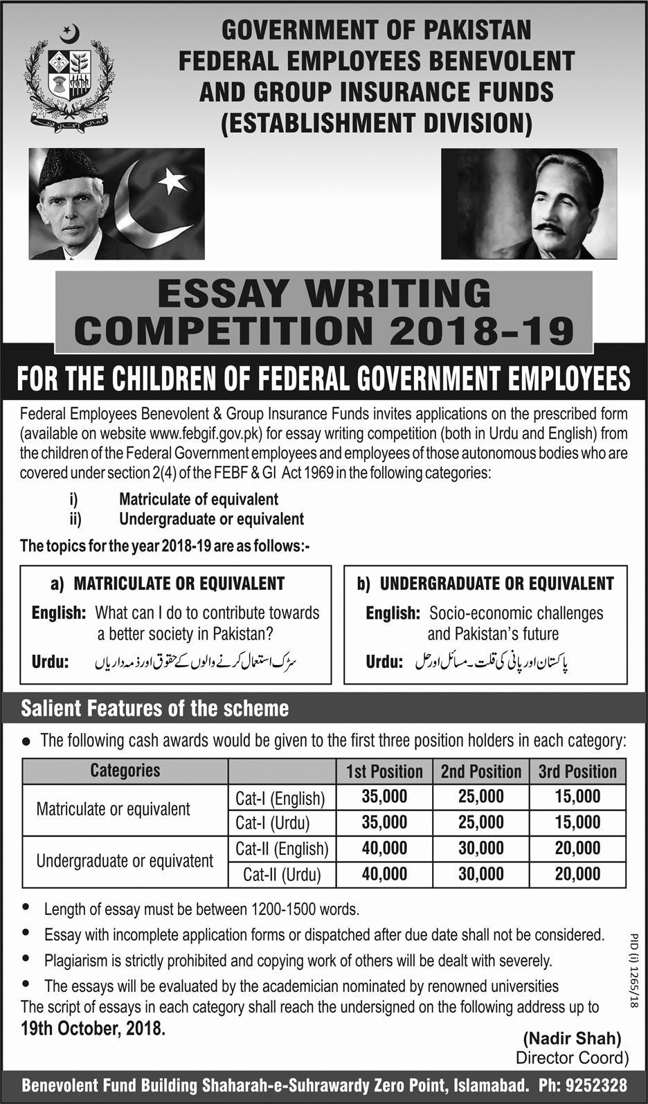 Essay Writing competition 2019 Application forms and winners