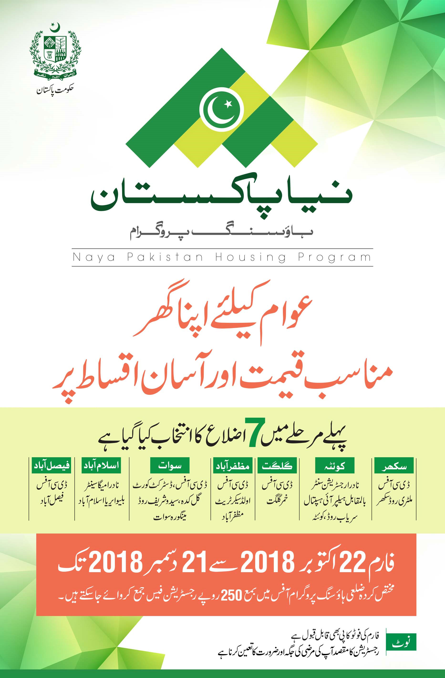 Naya Pakistan Housing Program Registration Form 2018 Download