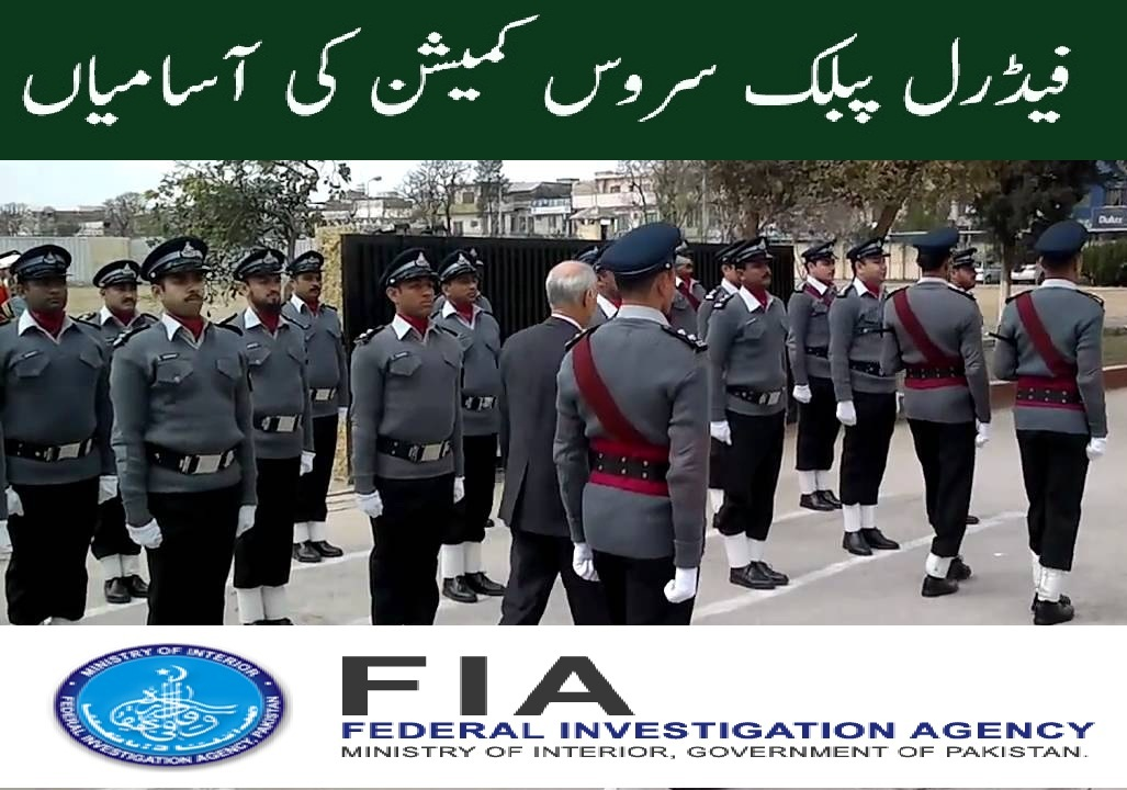 Federal Investigation Agency FIA FPSC Jobs 2018 Apply Online