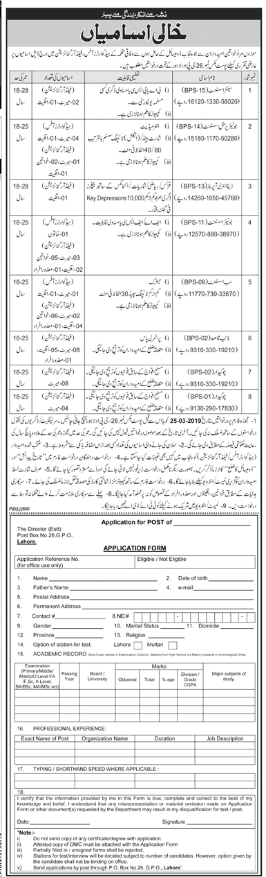 Federal Govt Organization Jobs 2019 Lahore GPO PO Box 26 Application Form Last Date