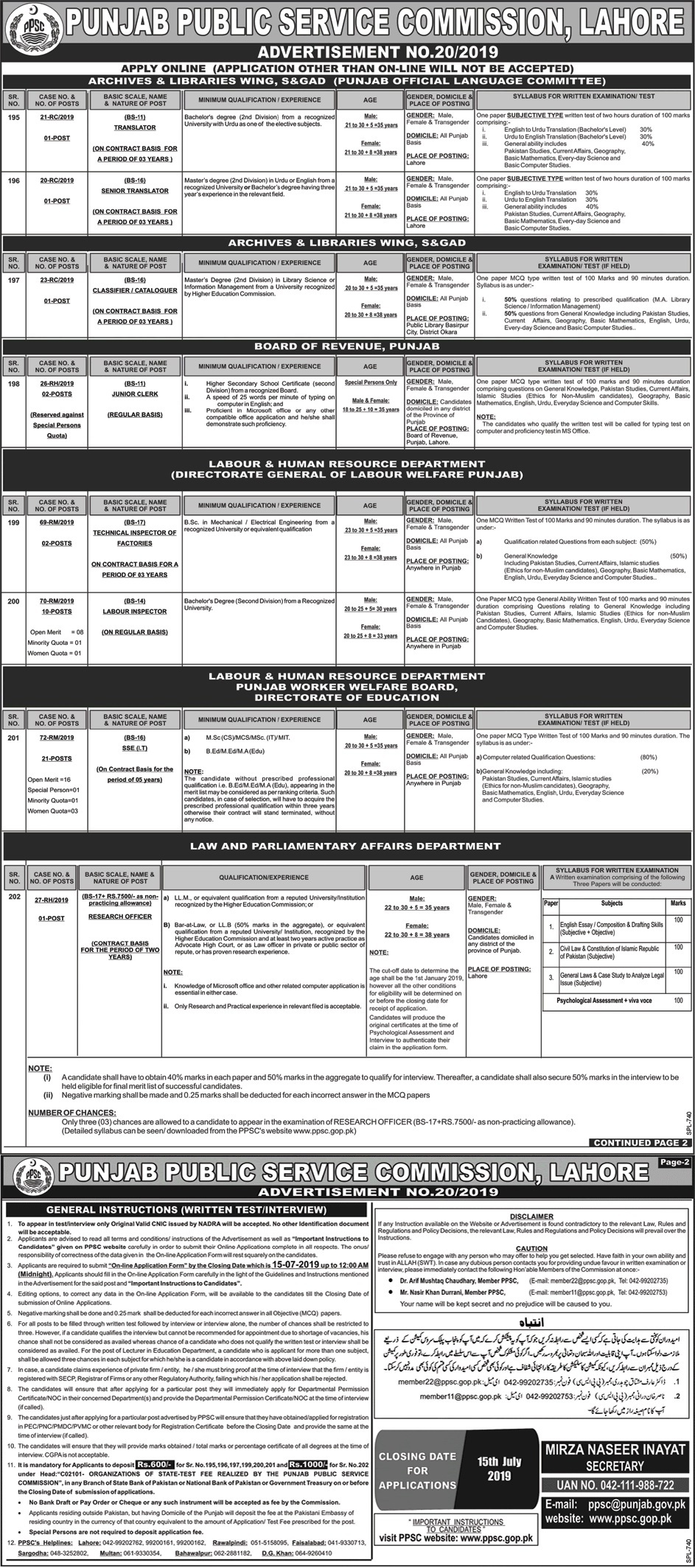 PPSC Jobs 2019 July for SSC IT Educators and Labour Inspector Apply Online