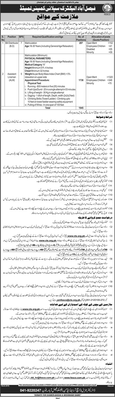 FESCO Faisalabad Jobs 2021 CTS Test Application Form