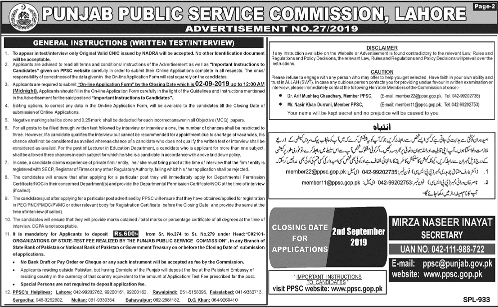 PPSC Secondary School Teacher Jobs 2019 Online Registration Eligibility Criteria