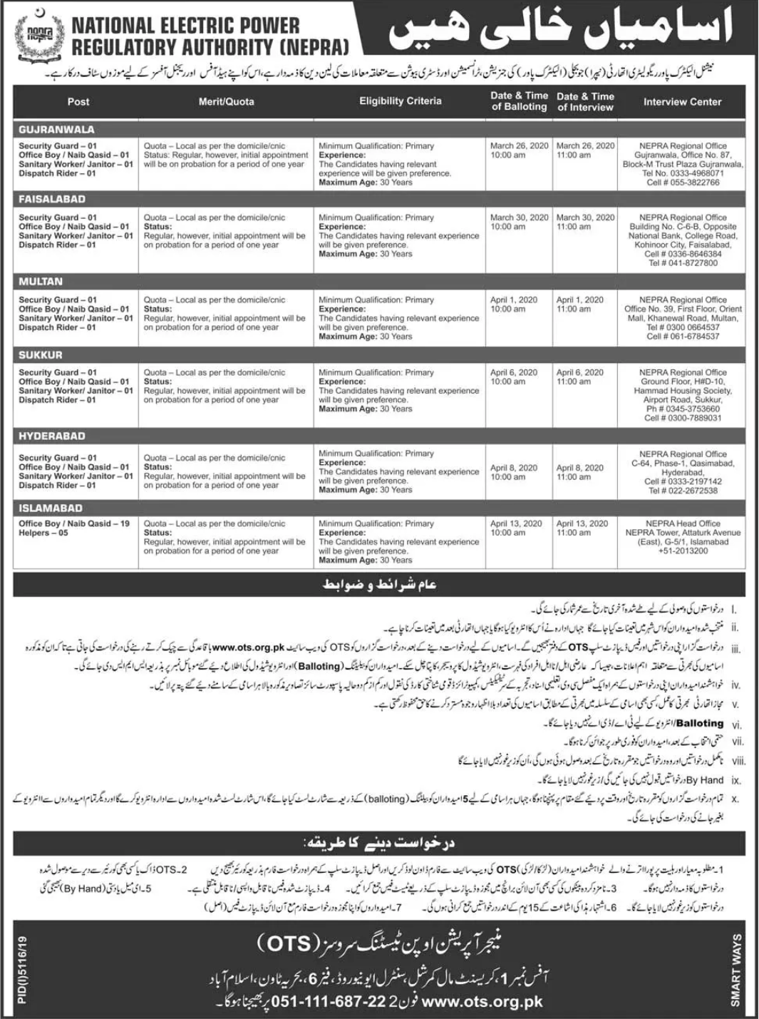 National Electric Power Regulatory Authority Jobs 2020 OTS Application Form Eligibility Criteria