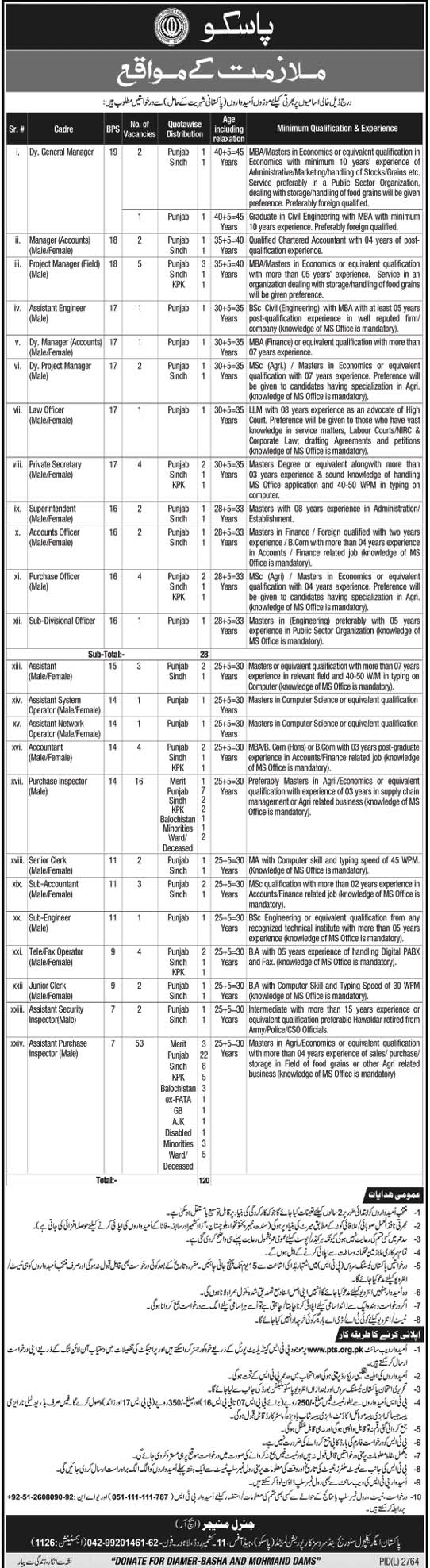 Pakistan Agricultural Storage Services Corporation Jobs 2020 PTS Apply Online Eligibility Criteria