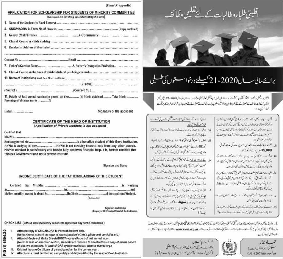 MORA Scholarship for Minorities 2021 Application form Download Online selected candidates list (2)