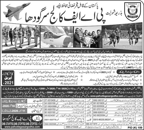 PAF Sargodha 8th Class Entry Test Syllabus Sample Paper Admission