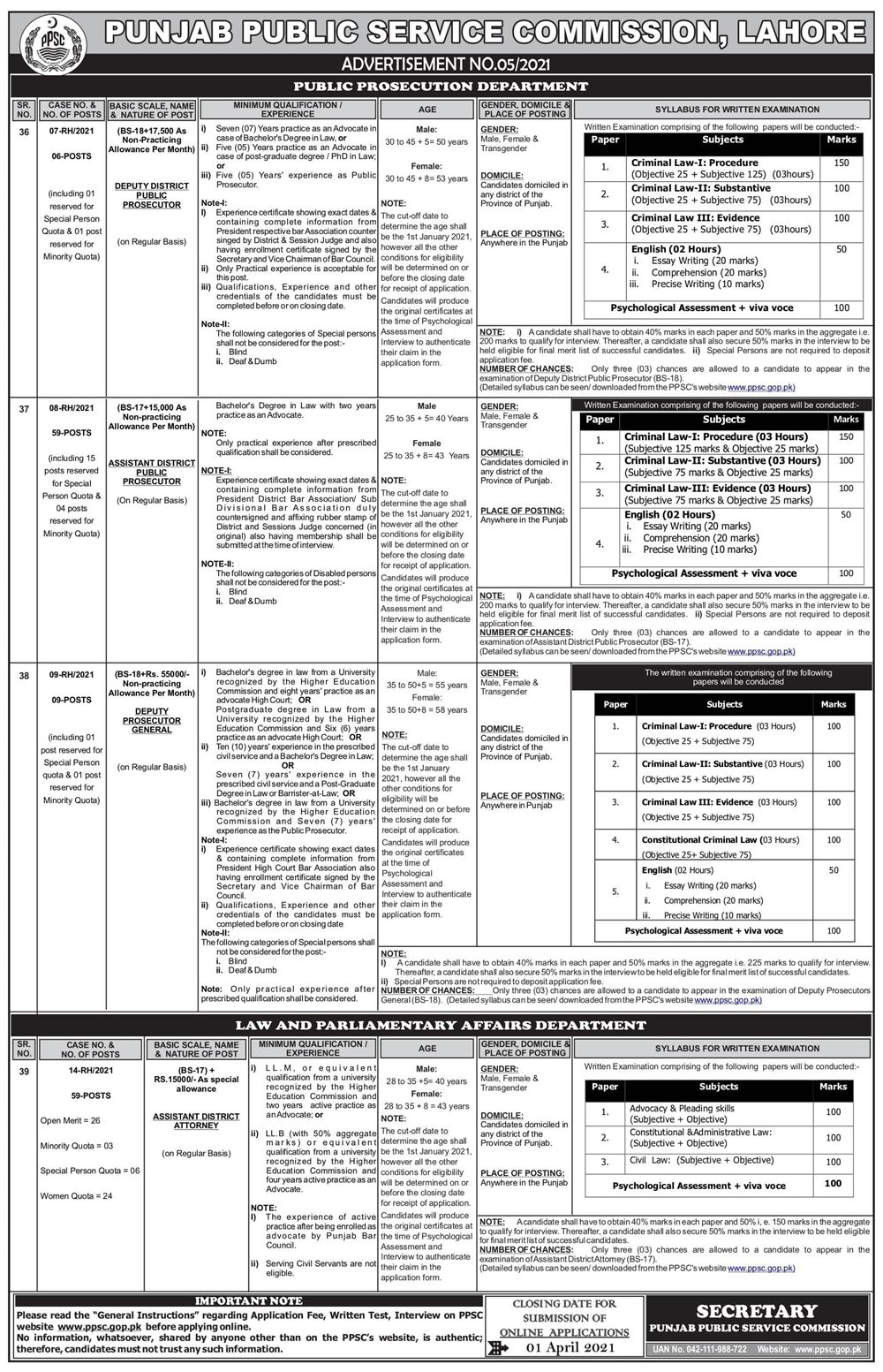 PPSC Jobs 2021 Apply Online Consolidated Advertisement No 05/2021 Latest