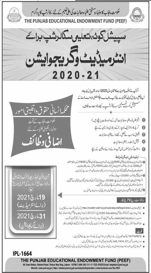 PEEF Scholarships for Inter Graduate Students 2021, Application Form